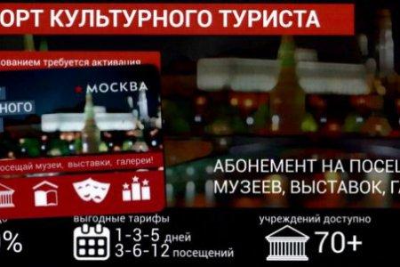 Новости туризма 19 ноября 2014 года