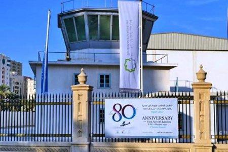 Музей старого аэропорта Аль-Махата